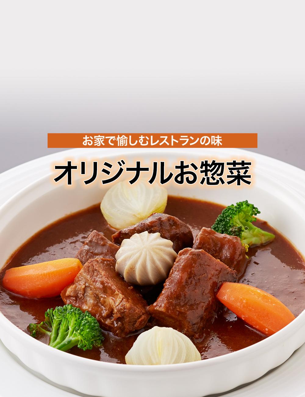 オリジナル惣菜